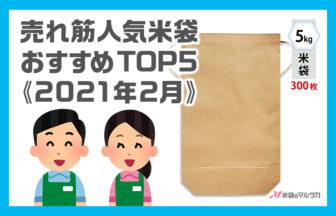 【米袋のマルタカ】売れ筋人気米袋おすすめTOP5《2021年2月》