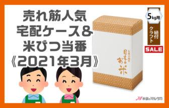 売れ筋人気宅配ケース&米びつ当番(たかのつめ)