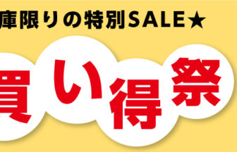米袋のマルタカ【50%OFF】『半額!お買い得米袋祭!』