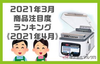 【米袋のマルタカ】2021年3月 商品注目度ランキング《2021年4月》