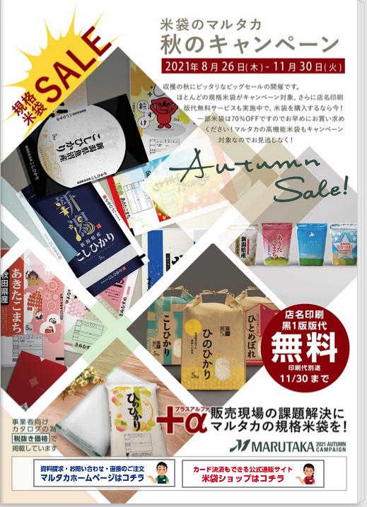 マルタカ2021秋のキャンペーンカタログ電子版