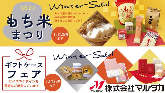 米袋のマルタカ2021冬のキャンペーン