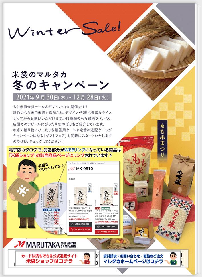 米袋のマルタカ2021冬のキャンペーン電子版表紙