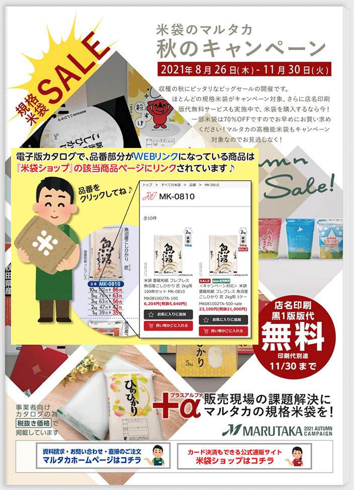 米袋のマルタカ2021秋のキャンペーン